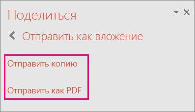 """Ссылка """"Отправить как PDF"""" в PowerPoint2016"""