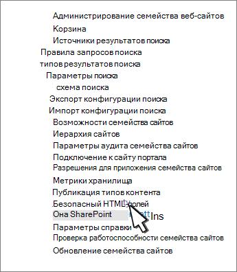 Выбор параметров безопасности для полей HTML для управления возможностью внедрения контента пользователями