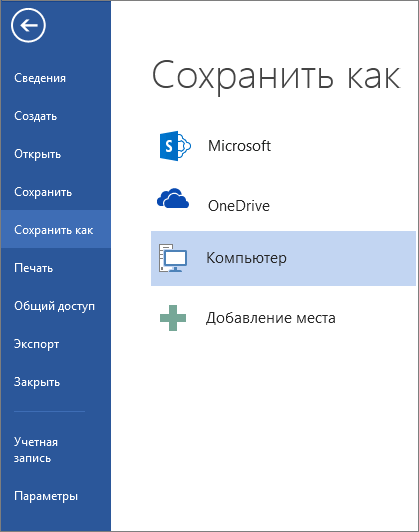 """Окно """"Сохранение документа"""" с отображением списка расположений, в которых можно сохранить документ"""