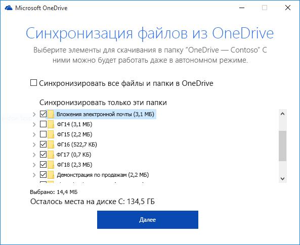 Выбор папок для синхронизации в OneDrive для бизнеса