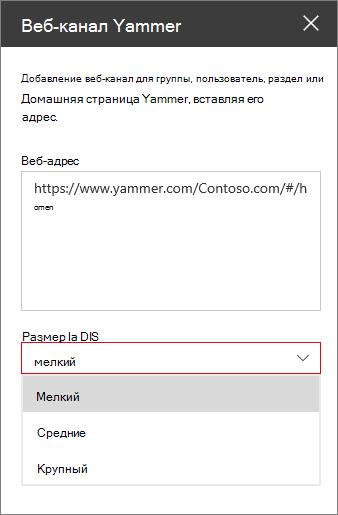 Поле веб-адреса канала Yammer