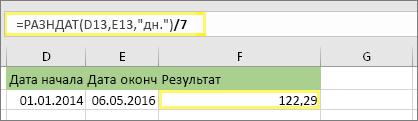 "=(РАЗНДАТ(D13;E13;""d"")/7) и результат: 122,29"