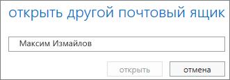 """Диалоговое окно """"Открыть другой почтовый ящик"""" в Outlook Web App"""