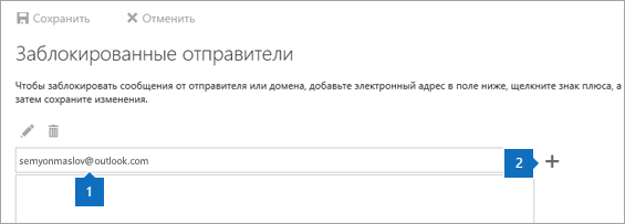 """Снимок экрана: страница """"Заблокированные отправители""""."""