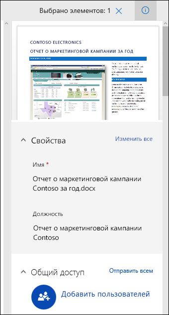 Office 365: панель метаданных документа