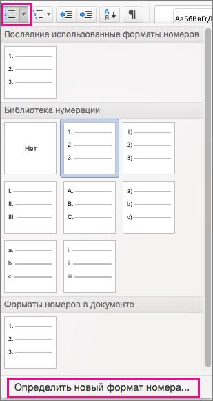 """На вкладке """"Главная"""" выделены значок нумерации и команда """"Определить новый формат номера""""."""