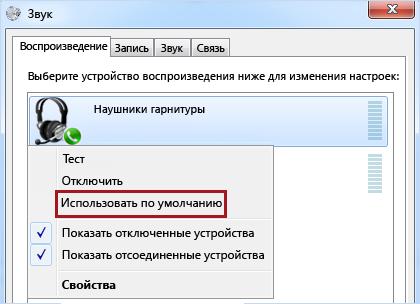 Настройка устройства по умолчанию в Windows