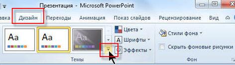 нажмите кнопку «дополнительные параметры» для открытия библиотеки стилей тем
