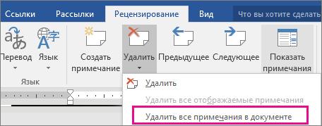 """На вкладке """"Рецензирование"""" выделена кнопка """"Удалить все примечания в документе""""."""