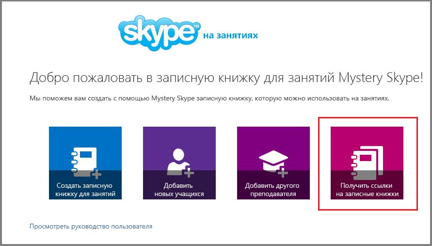 Получение ссылок в Mystery Skype