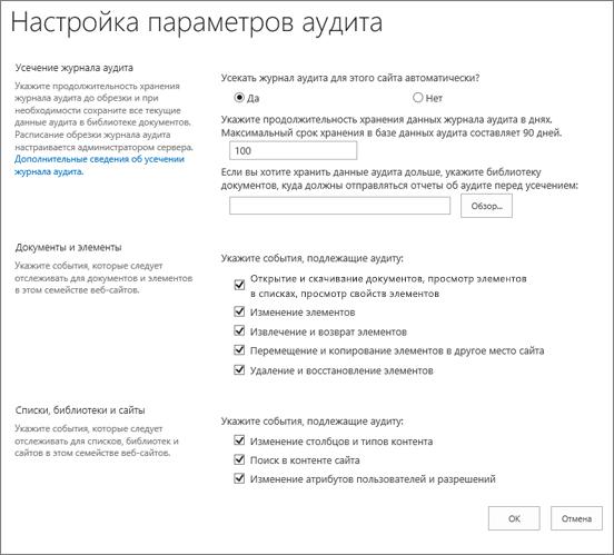 Настройка параметров аудита в диалоговом окне параметров сайта