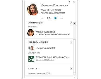 Карточка контакта со сведениями профиля на сайте LinkedIn