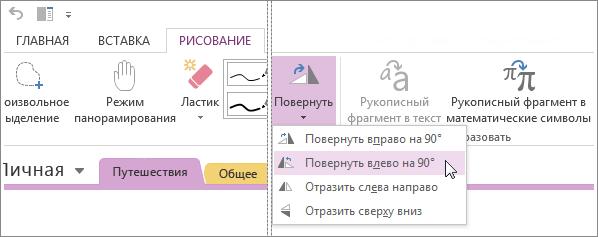 Поворот изображения на странице