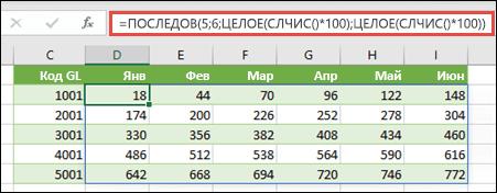 Пример использования функции ПОСЛЕДОВ с вложенными функциями ЦЕЛОЕ и СЛЧИС для создания примера набора данных