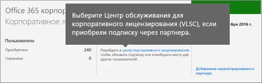 Ссылка на Центр обслуживания для корпоративного лицензирования (VLSC).