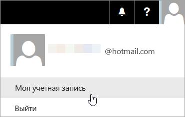 """Снимок экрана: пункт """"Просмотр учетной записи"""" в раскрывающемся меню """"Мои учетные записи"""""""