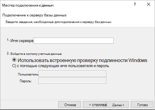 Экран мастера подключения данных 1