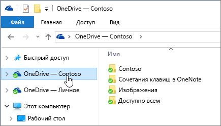 Снимок экрана: проводник с выбранной папкой OneDrive для бизнеса.