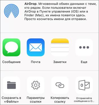 """Кнопка """"Сохранить фотографию"""" в приложении OneDrive для iOS"""