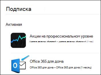 На рисунке показана программа Outlook для приобретения Office 365.