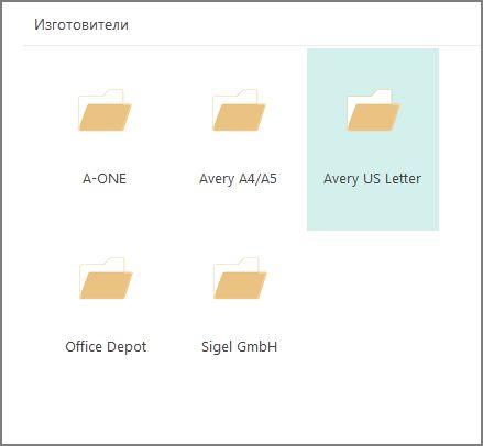 Шаблоны открыток для конкретных производителей, например Avery.