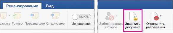 """На вкладке """"Рецензирование"""" выделена кнопка """"Защитить документ""""."""