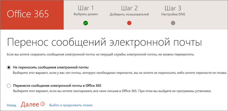 Перенос электронной почты