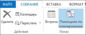 """Кнопка """"Помощник по планированию"""" в Outlook2013"""