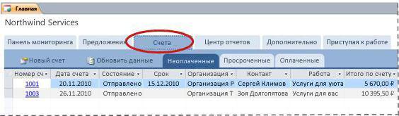 "Вкладка ""Счета"" шаблона базы данных ""Услуги"""