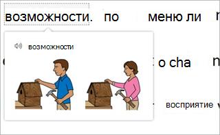 Словарь рисунков