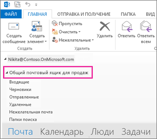Общий почтовый ящик отображается в списке папок в Outlook