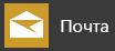 """Почта для Windows10 в меню кнопки """"Пуск"""" в Windows"""