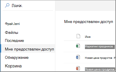 Просмотр снимок экрана: мне предоставлен доступ в OneDrive для бизнеса