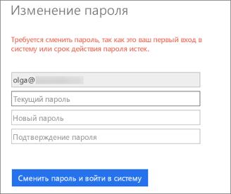Office 365 предлагает пользователю создать новый пароль.