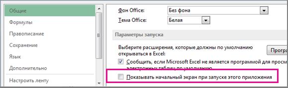 Параметр в Excel для отключения начального экрана при запуске приложения