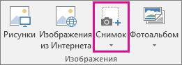 Большая кнопка ''Снимок''