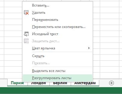 """В контекстном меню выбран элемент """"Разгруппировать листы""""."""
