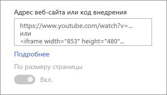 Вставка URL-адреса видео или кода внедрения в поле