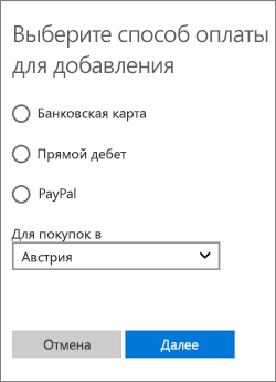 Меню выбора способа оплаты, в котором показаны доступные варианты для Австрии