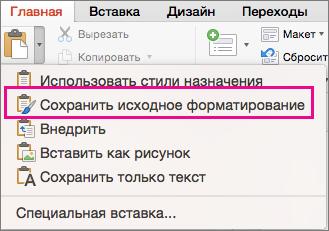 """Кнопка """"Сохранить исходное форматирование"""" в меню вставки"""