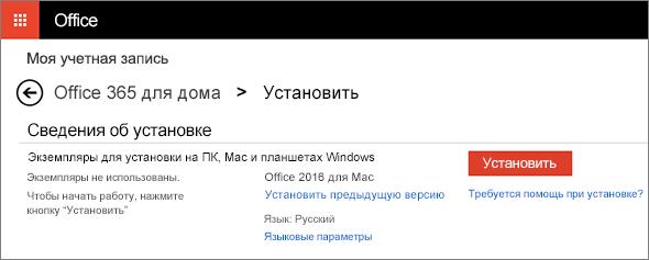 """Второй экран установки на странице """"Моя учетная запись"""""""