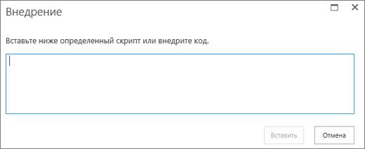 """Снимок экрана: используйте диалоговое окно """"Вставка"""" в SharePoint Online для вставки сценария или кода внедрения для видео- или звуковых файлов."""