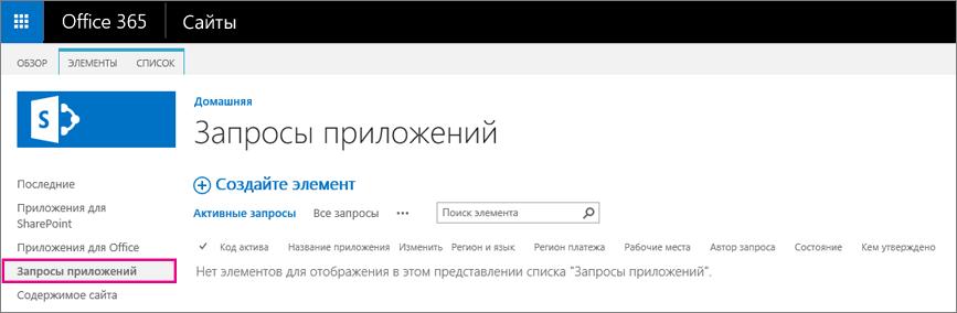 """Снимок экрана со ссылкой """"Запрос приложения"""""""