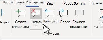 """Кнопка """"удалить примечание"""""""