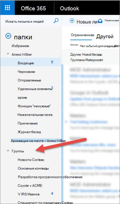 Группы находятся в области навигации в левой части окна приложения Outlook или службы Outlook в Интернете.