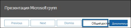 Снимок экрана: центр сообщений обмениваются панель действий