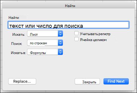 Поиск текста или чисел в книге или листе с помощью клавиш CTRL + F
