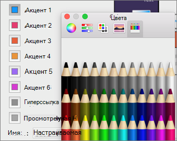 Нажмите кнопку Цвет