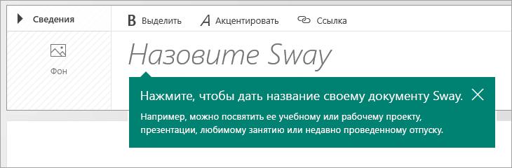 Строка заголовка в истории Sway