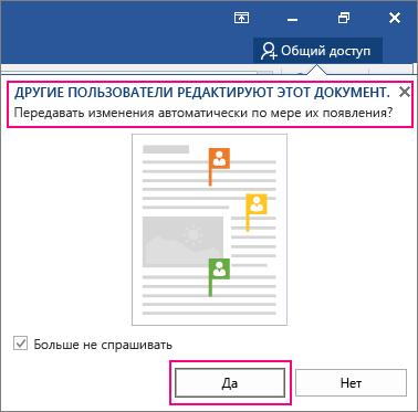 """Сообщение """"Другие пользователи редактируют этот документ"""" при выборе команды """"Общий доступ"""""""